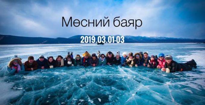 mosnii-bayr-2019